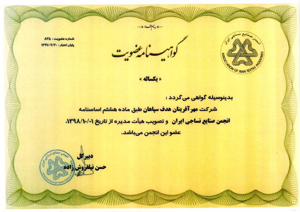 گواهی عضویت انجمن صنایع نساجی ایران