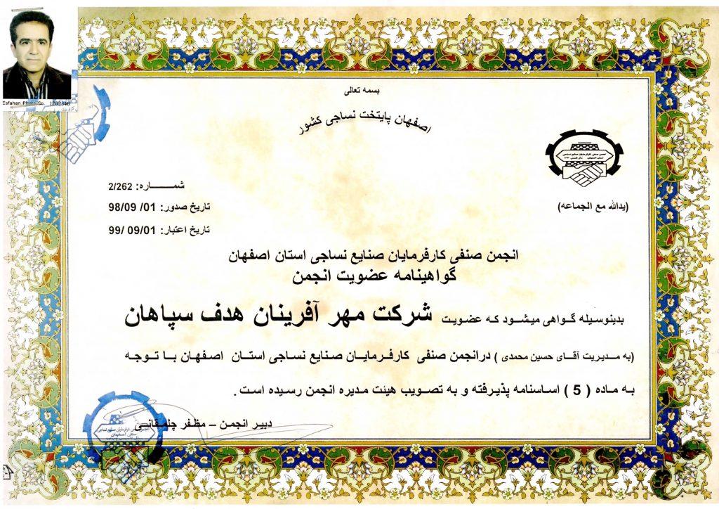 گواهی عضویت انجمن صنفی کارفرمایان صنایع نساجی